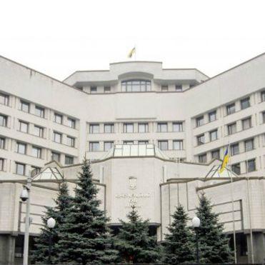 КС визнав конституційними зміни у частині правосуддя