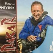 У Дубаї презентували книгу українського спортсмена Вадима Притуляка «Мій Даккар»