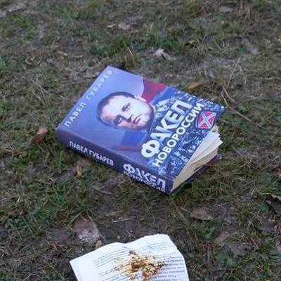 Помста від ясинуватців: місцевий житель використав книгу Губарєва замість туалетного папіру (ФОТО)
