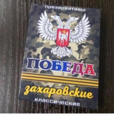 """У «ДНР» випустили презервативи """"Перемога"""" (відео)"""