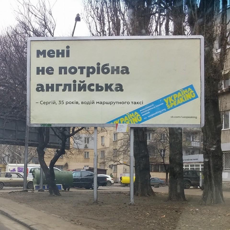 Українців обурила нова соціальна реклама англійської мови