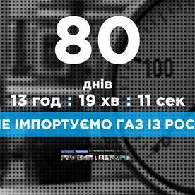 В Україні запустили лічильник незалежності від «Газпрому»