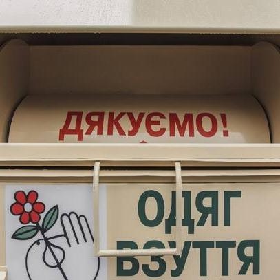 У Львові встановили контейнери для збирання вживаних речей (адреси)