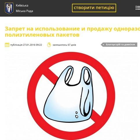 У Києві можуть заборонити користуватись поліетиленовими пакетами