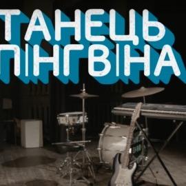 Студенти зняли короткометражку про дитинство лідера гурту «Скрябін» Андрія Кузьменка (відео)