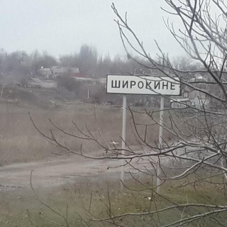 Широкине повністю перейшло під контроль українських військових - штаб АТО