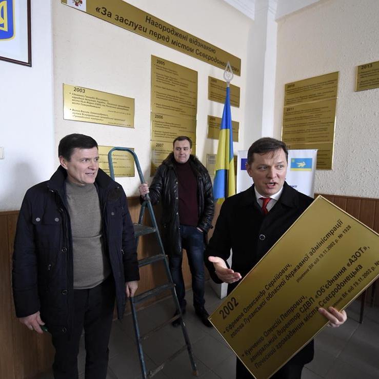 Ляшко влаштував міні-переворот у Сєвєродонецьку (ФОТО)