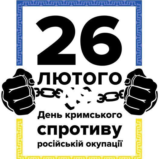 В Україні сьогодні відзначатимуть День кримського спротиву російській окупації