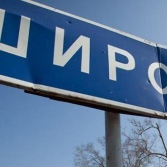 Полторак пояснив, чому бойовики залишили Широкине