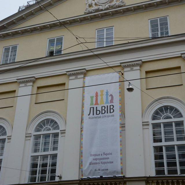 У Львові триває чемпіонат світу з шахів