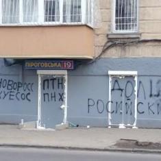 Одеський офіс «Опозиційного блоку» замурували монтажною піною