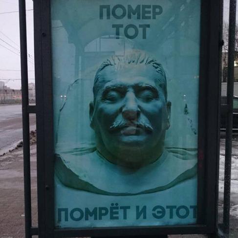 У Москві повісили плакат зі Сталіним: «Помер той, помре і цей»