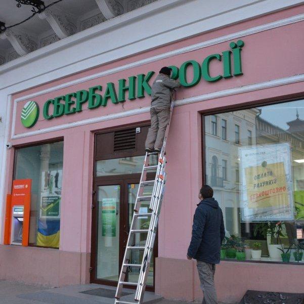 В Чернівцях було частково демонтовано вивіску російського «Сбєрбанку» (фото)