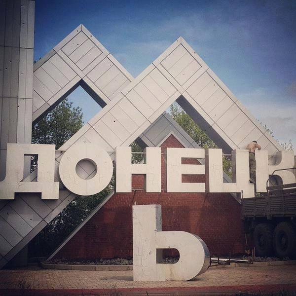 Місцеві жителі показали головний в'їзд до «розквітаючого» Донецька (ФОТО)