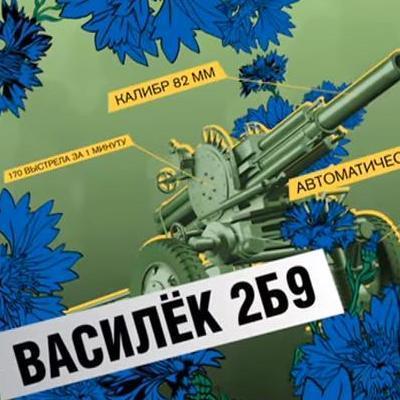 Російський телеканал привітав жінок «квітами»-артилерією (ВІДЕО)
