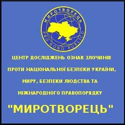 Російський банк заморозив рахунки бойовика «Новоросії» через сайт «Миротворець» (ВІДЕО)