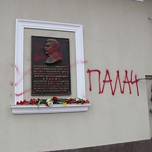 У Криму зіпсували написом меморіальну дошку Сталіна