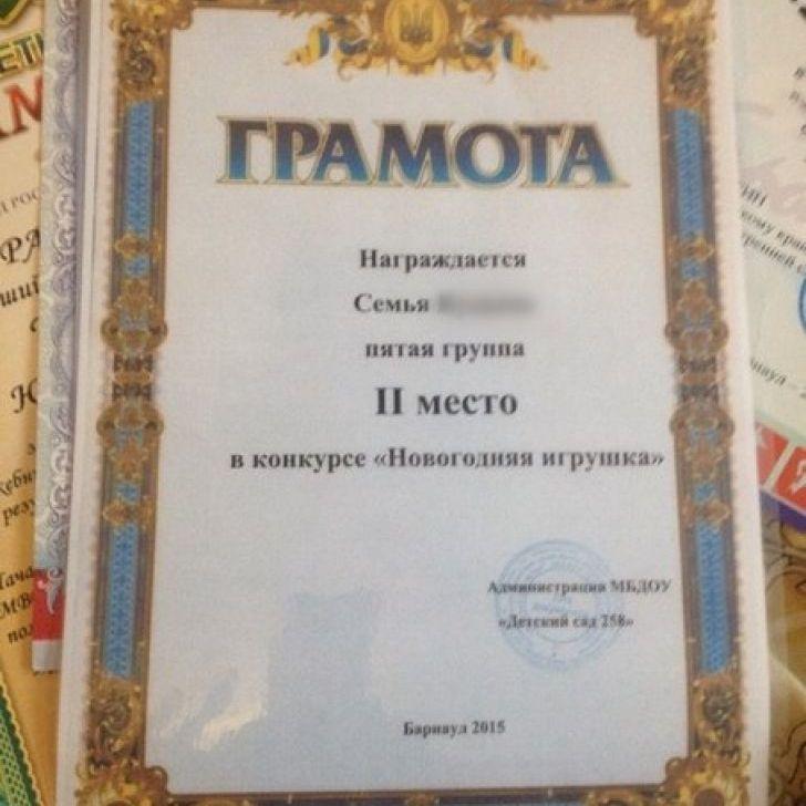 У Росії вихованцям дитячого садка видали грамоти з гербом України (ФОТО)