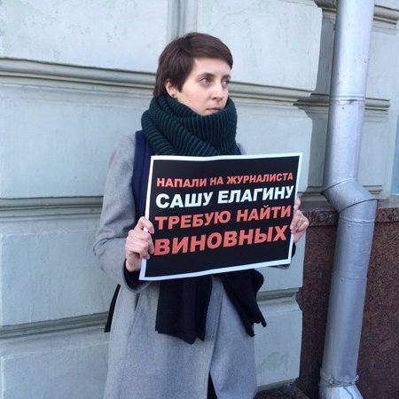У Москві проходять пікети на підтримку журналістів, жорстоко побитих на кордоні Чечні та Інгушетії
