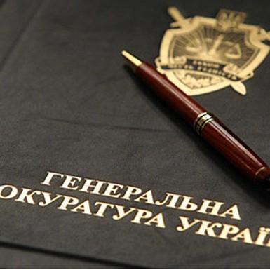 В Україні вкрали грант США на реформування ГПУ, прокуратура розслідує