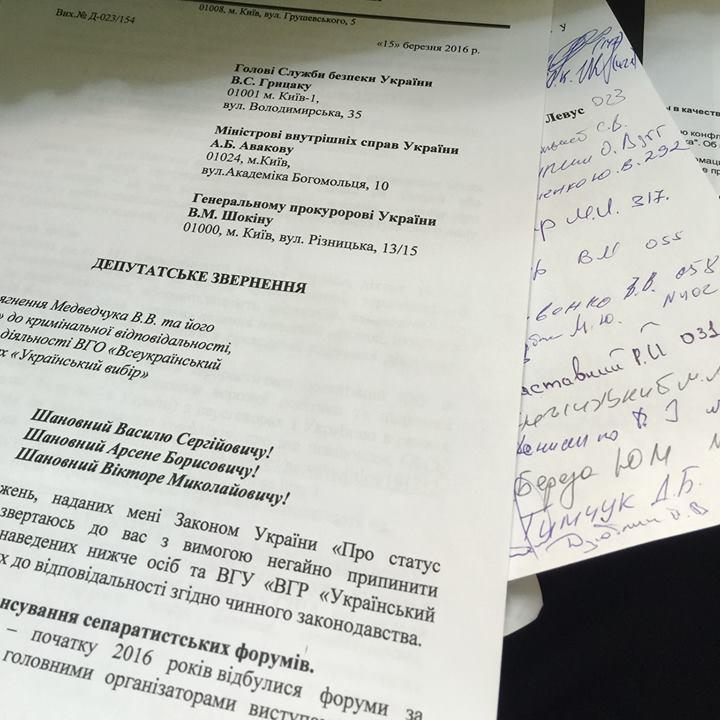 У Раді збирають підписи за арешт Медведчука