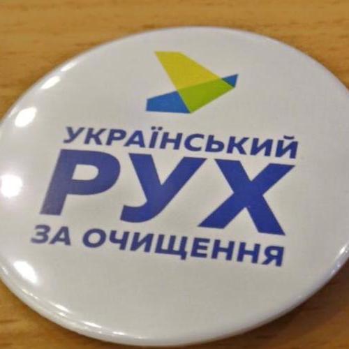 Нардеп Лещенко: «Рух за очищення» може перерости в політичну партію