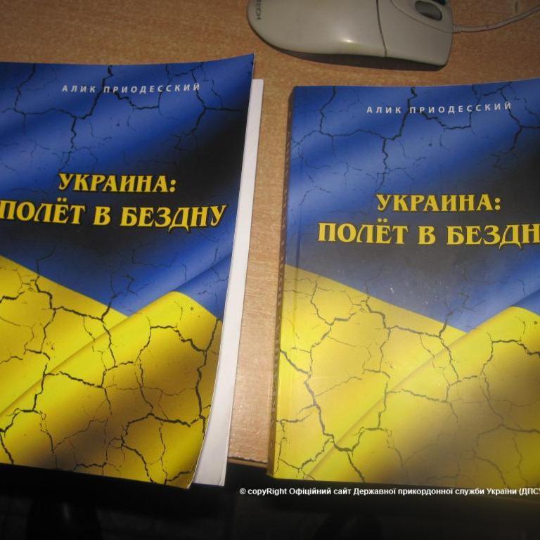 Українець намагався провезти із Росії книги про те, як Україна летить у безодню