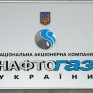 «Нафтогаз України» оголосив тендер на надання міжнародних комунікаційних послуг
