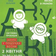 «Французька весна в Україні» завтра відкриється грандіозним світловим шоу