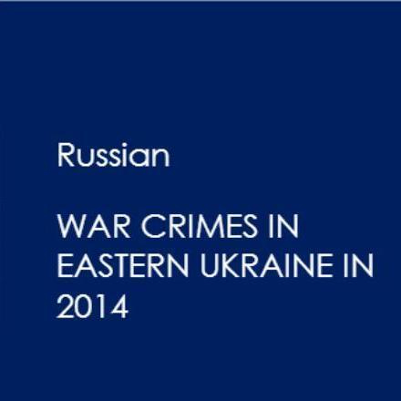 Сьогодні у Брюсселі представлять звіт про воєнні злочини Росії в Україні