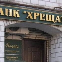 Під банком «Хрещатик» сотні киян вимагають повернути їм кошти