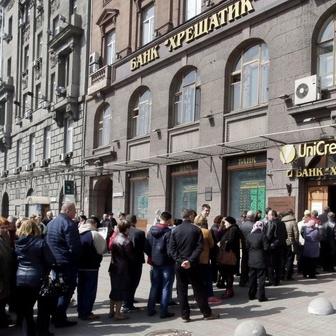 Панікуючі кияни прийшли до будівлі банку «Хрещатик»