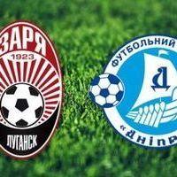 Матч «Заря» - «Дніпро» завершився перемогою дніпрян