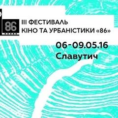Оголошено програму ІІІ Міжнародного фестивалю кіно та урбаністики «86»