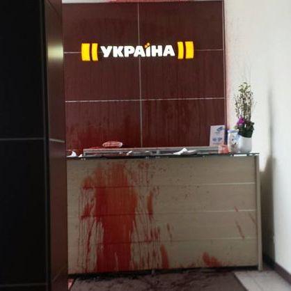 Приймальню телеканалу «Україна» залили кров'ю (ВІДЕО)