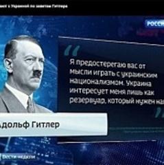 Російський пропагандист Кисельов у своїй недільній програмі процитував Гітлера