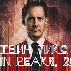 У новому сезоні «Твін Пікс» зіграють Моніка Белуччі і Тім Рот