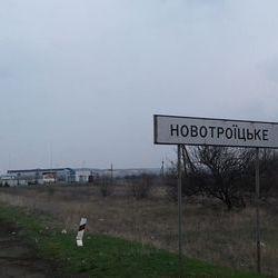 «Новотроїцьке» залишається закритим через бойовиків