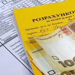 Кабмін скасував нарахування пільг одержувачам житлових субсидій