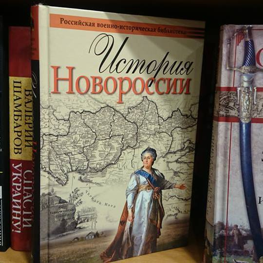 У Латвії продають антиукраїнські книги (фото)