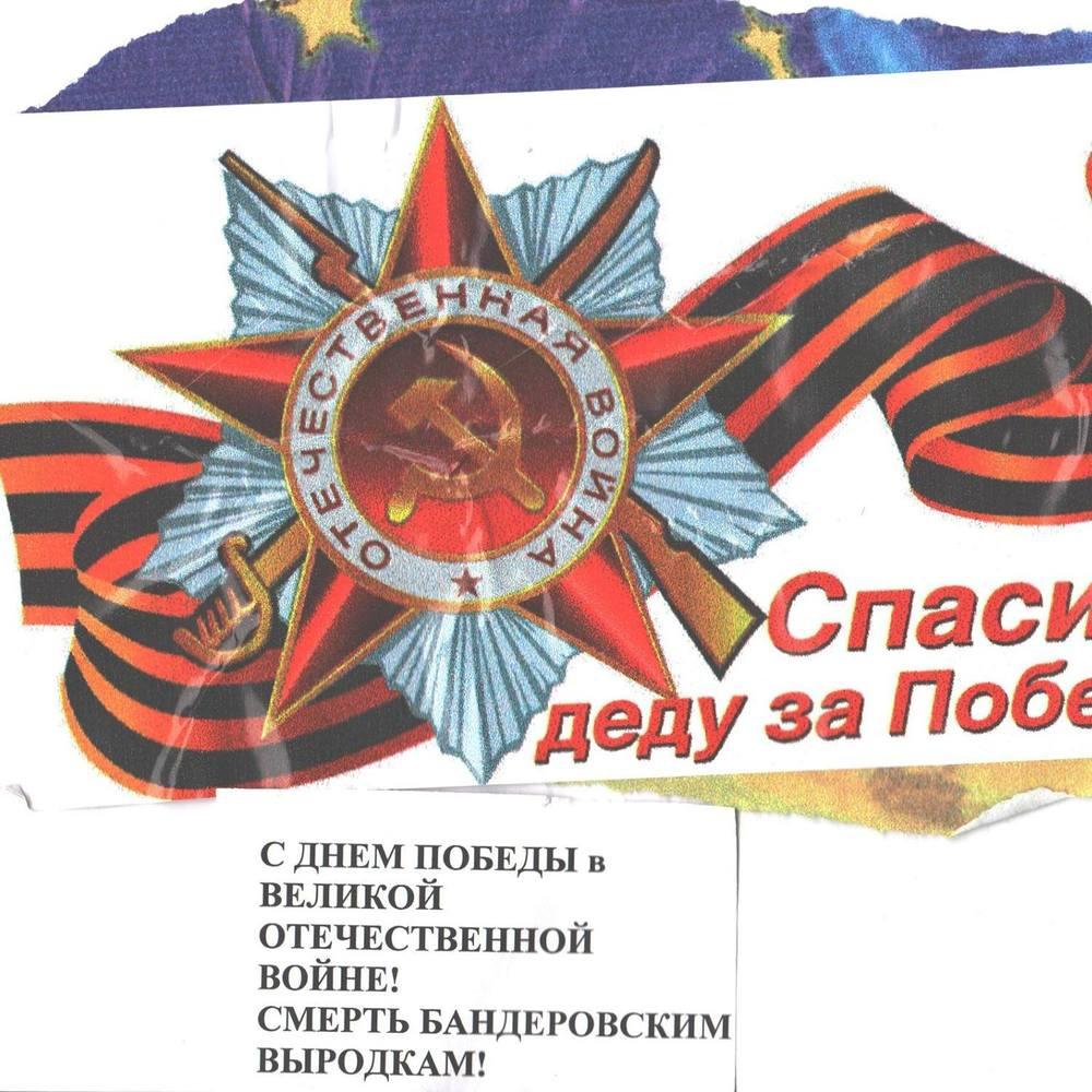 У Краматорську зіпсували плакати до Дня Європи