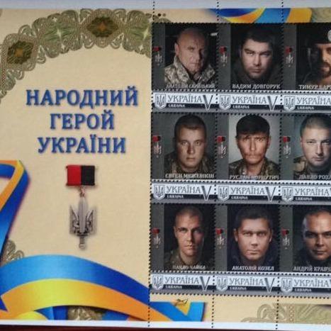 В Україні надрукували марки з бійцями АТО (фото)