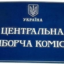 У 4 округах України відбудуться проміжні вибори