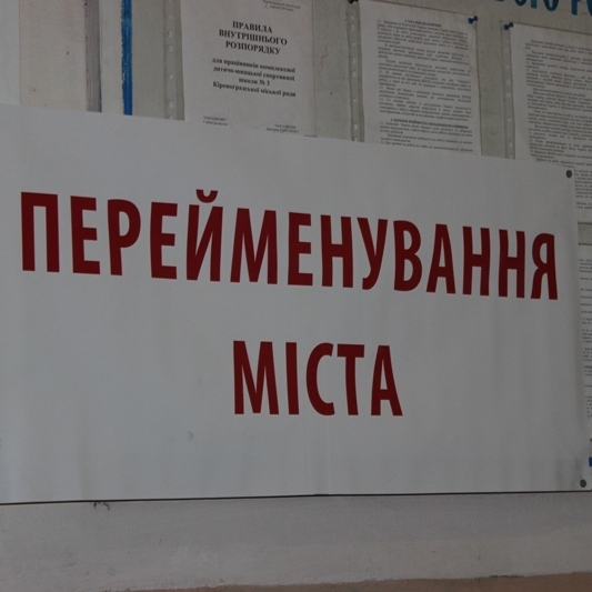 Ватажки «ДНР» планують у Мінську відмовитись від перейменування населених пунктів