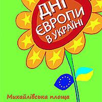 «Пікнік в Європі», «Street Music Day», «Сальса-марафон», екскурсії та уроки англійської - список заходів до Днів Європи