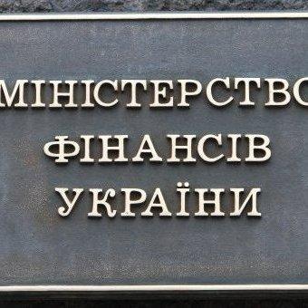 При Мінфіні України створили нове відомство