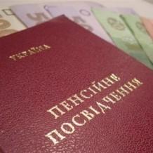 Банківські картки пенсіонерів стануть пенсійними посвідченнями
