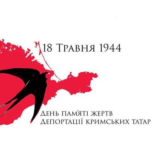 Коли ластівка полишає гніздо: 72 річниця депортації кримських татар