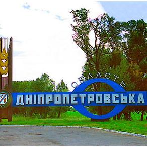 «Опозиційний блок» зареєстрував постанову щодо відміни перейменування Дніпропетровська
