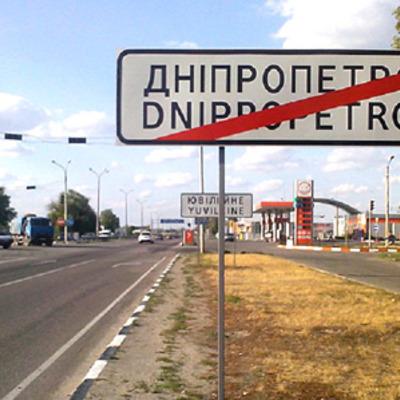 Росія вимагатиме від України компенсації за перейменування Дніпропетровська